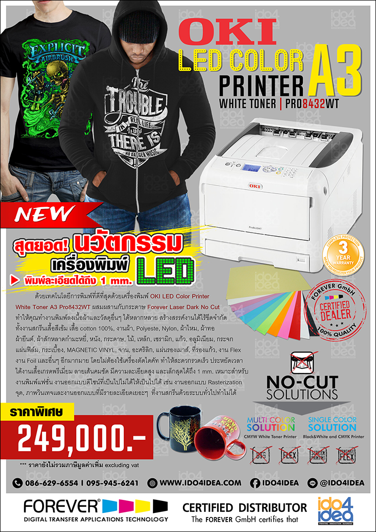 เครื่อง OKI LED COLOR PRINTER WHITE Toner Pro8432WT (A3)